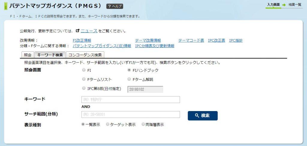 パテントマップガイダンス(PMGS)キーワード検索